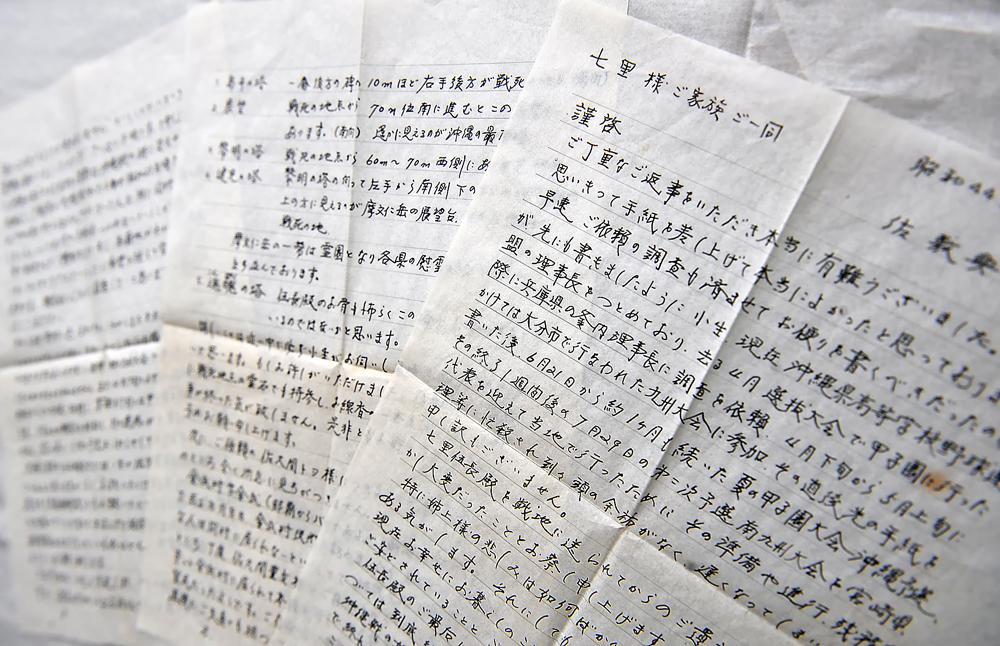佐敷さんから七里さん宅へ届いた手紙