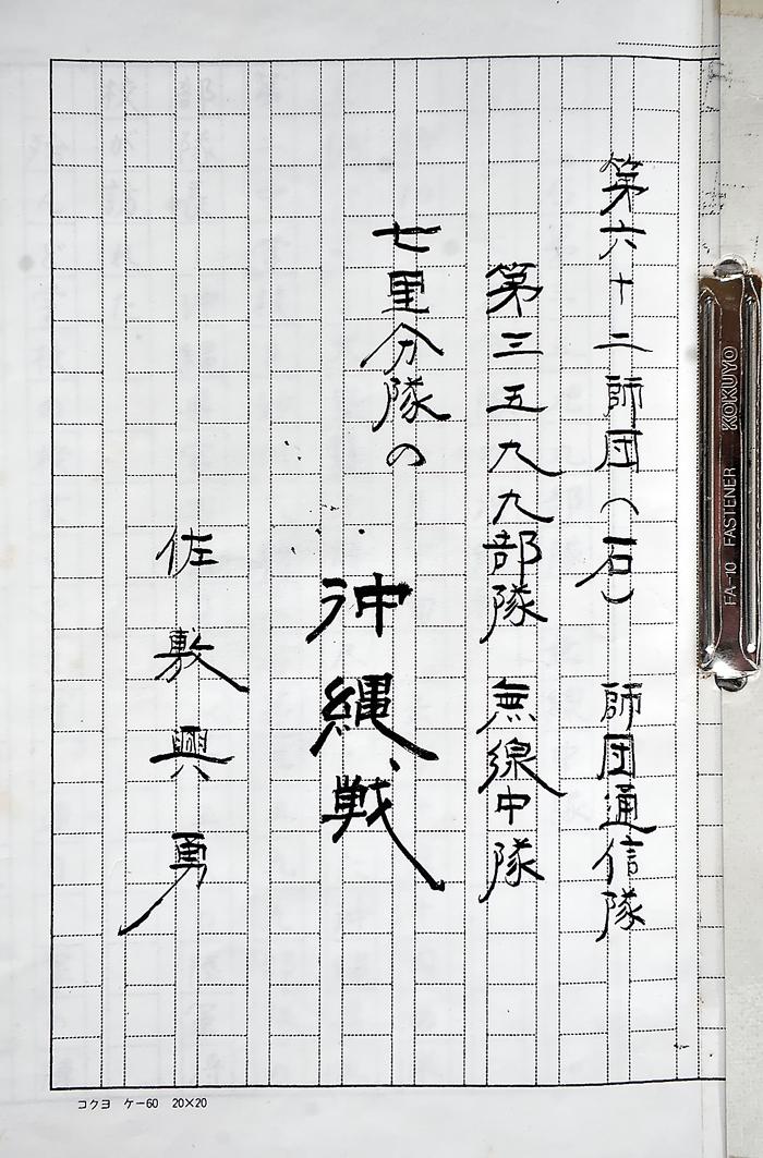 佐敷さんが書き残した沖縄戦記