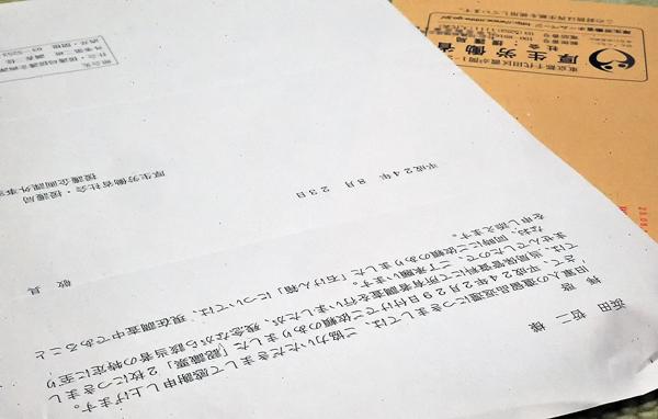 厚生労働省から届いた遺留品返還の返信文書