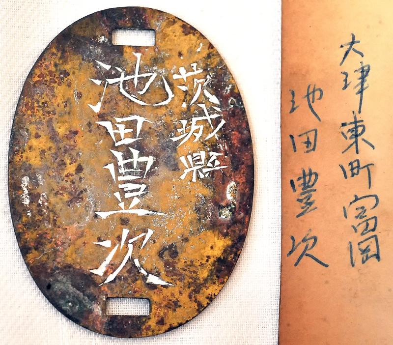 認識票と豊次さんの写真にあった裏書き。戦地から送られた手紙に同封されていた写真なので、豊次さんが書いた字と思われる