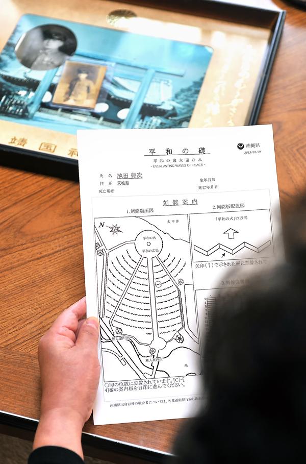 豊次さんの名前が刻まれた平和の礎の刻銘場所を記した用紙