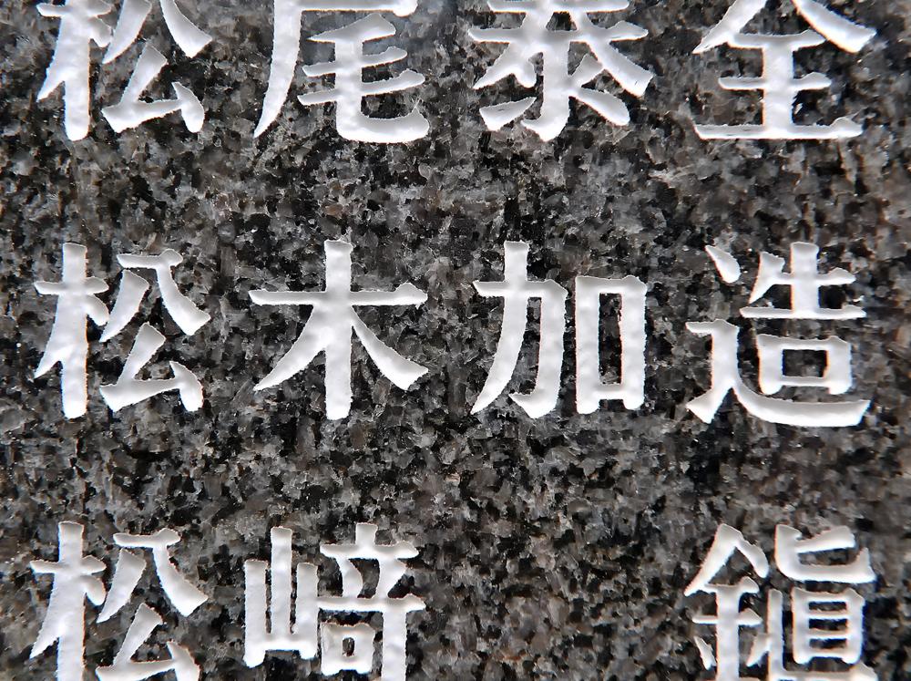 平和の礎に刻まれた松木さんの名前、糸満市で