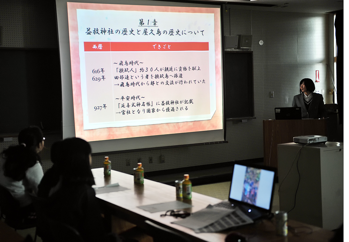 屋久島高校の調査報告