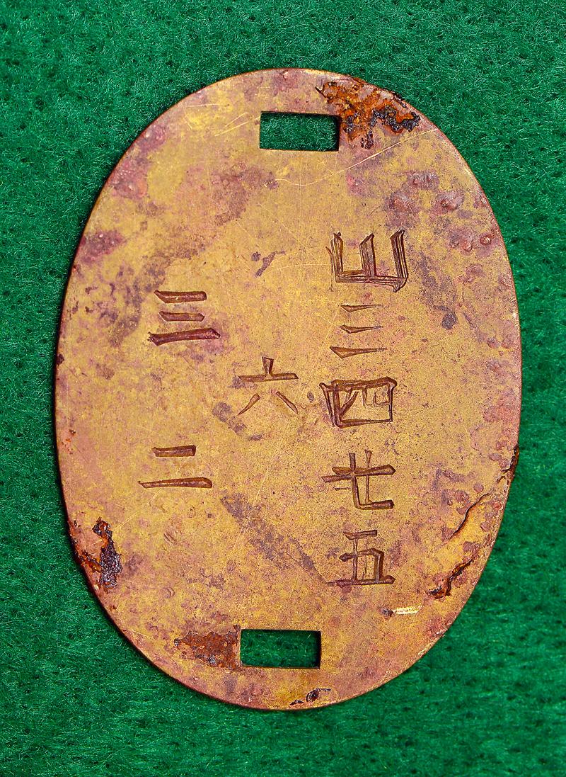 歩兵第32連隊に所属した兵の認識票。個人と識別は難しいが、検索する予定