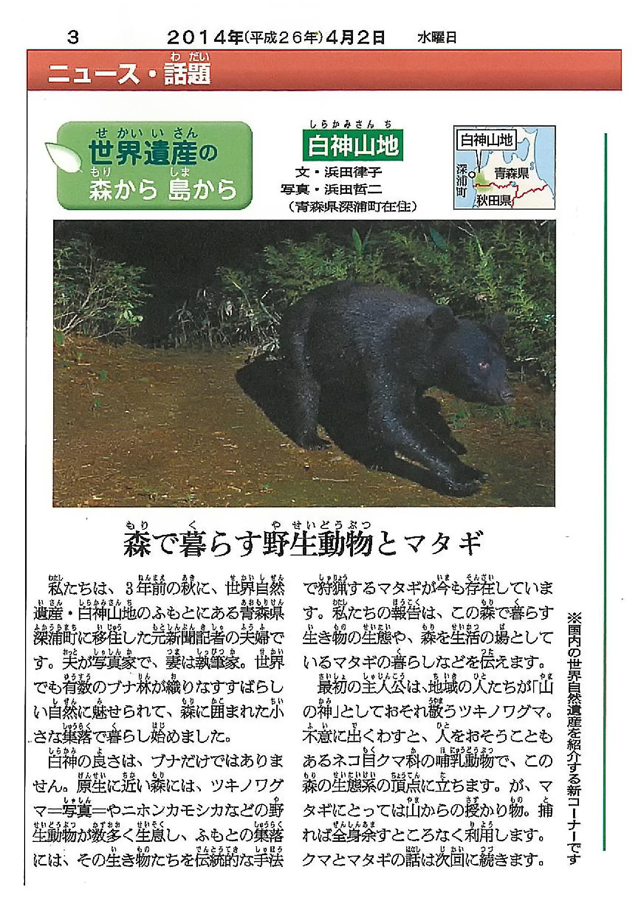 朝日小学生新聞が始める世界自然遺産の連載一回目