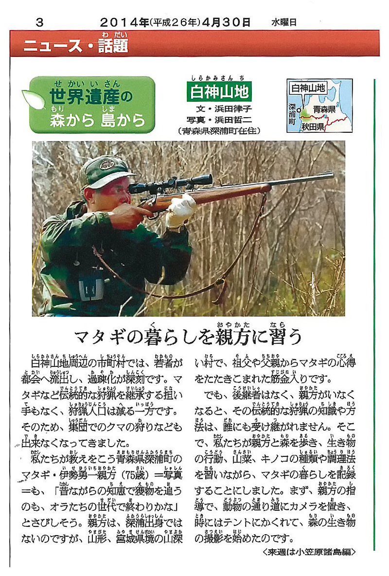 朝日小学生新聞連載企画「白神山地シリーズ」3回目のPDF