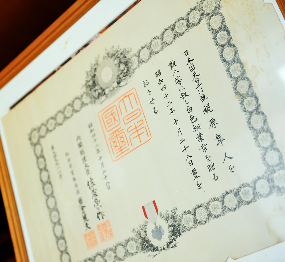 隼人さんに贈られた勲八等の表彰状