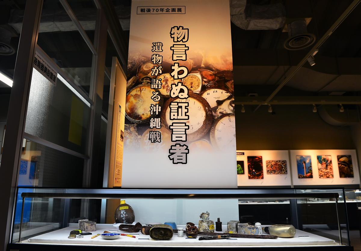 物言わぬ証言者 遺物が語る沖縄戦の展示場