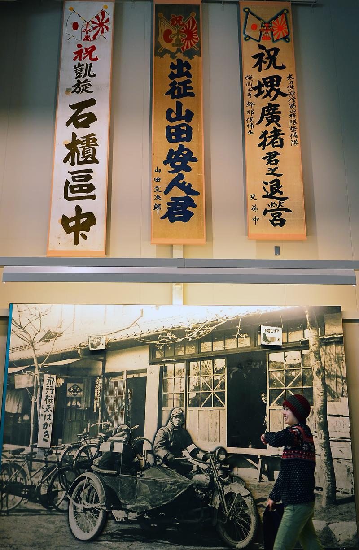 館内には、戦時中の写真や垂れ幕が展示されている