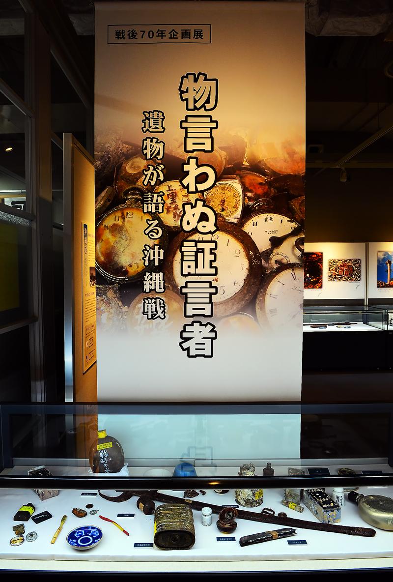 大刀洗記念資料館で開催されている「遺物が語る沖縄戦」