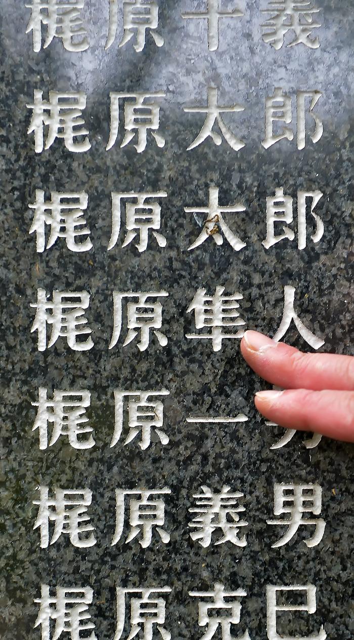 隼人さんの名が刻まれた平和の礎