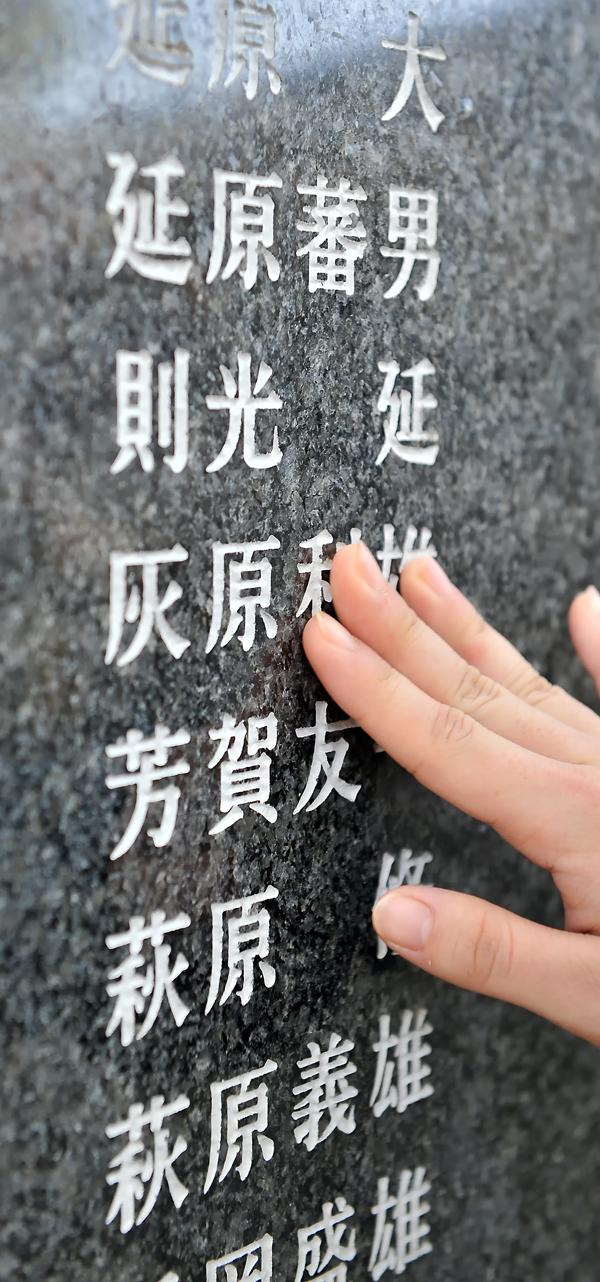 平和の礎に刻まれた灰原利雄さんの名前