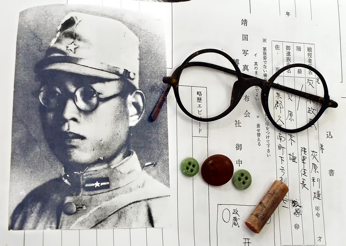 戦没者の灰原利雄さん。遺留品のメガネ、印鑑、ボタン