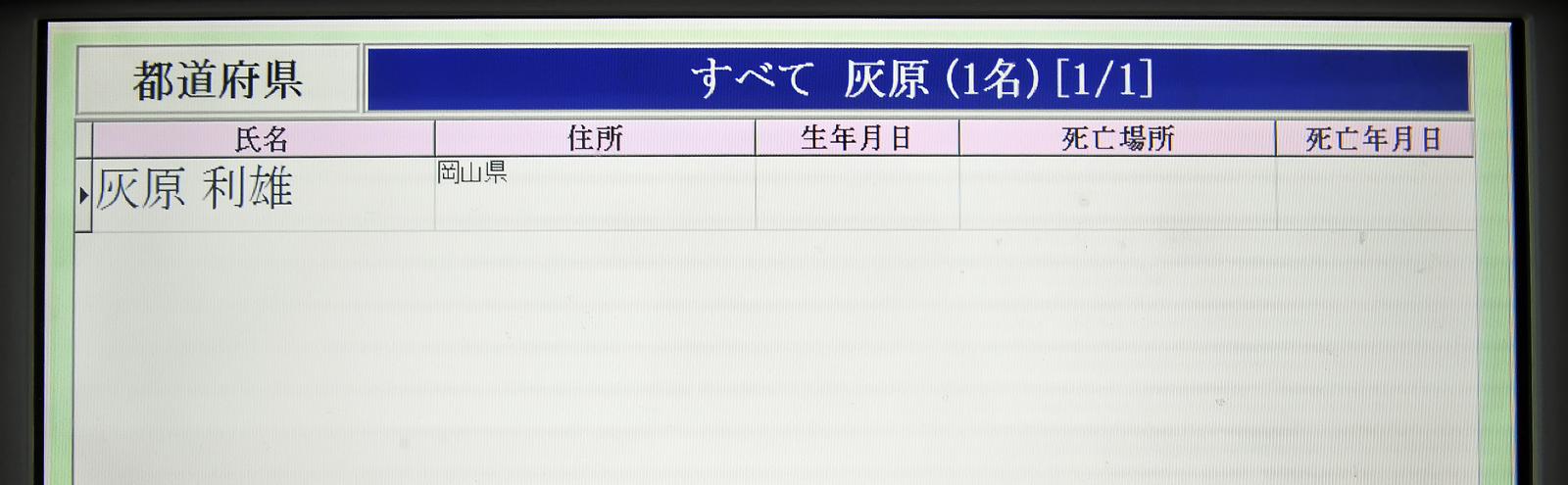 該当者は岡山県に一人だった