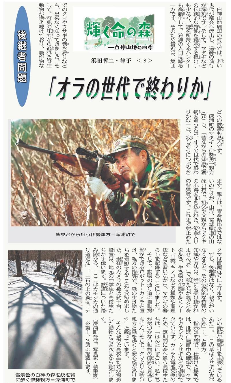 東奥日報「Juni Juni」の連載の3回目
