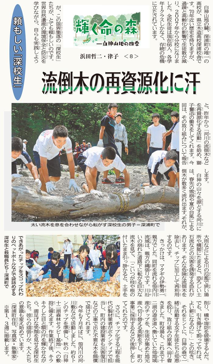 東奥日報「Juni Juni」の連載8回目