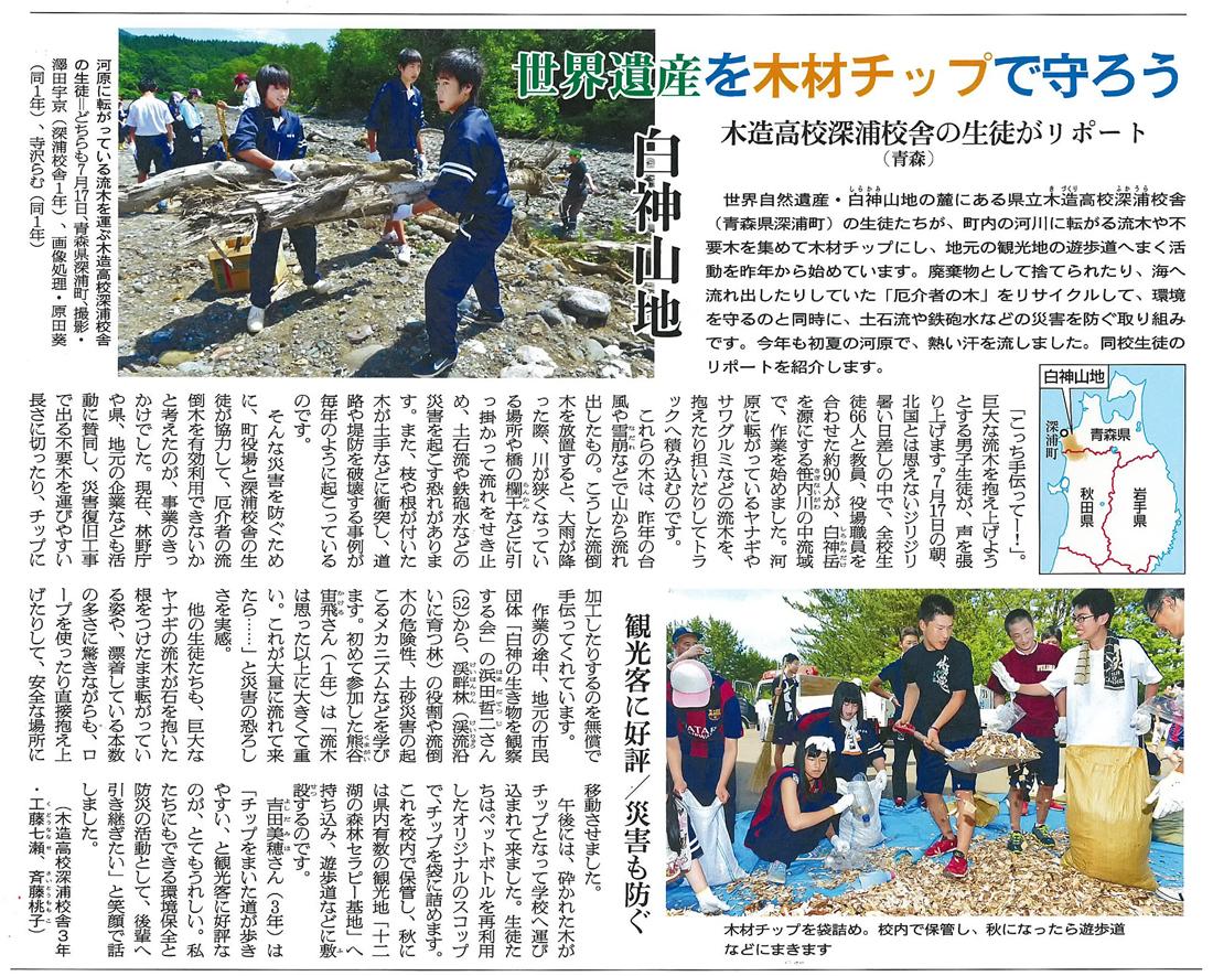 深校生が執筆し、写真も担当した朝日中高生新聞の記事