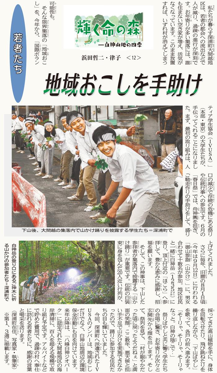 東奥日報「Juni Juni」の連載12回目