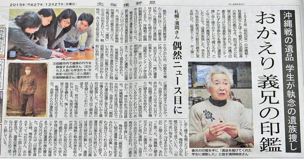 北海道新聞の記事です
