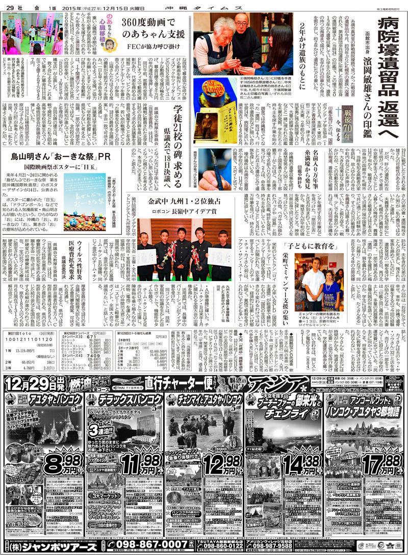 沖縄タイムスで紹介された記事