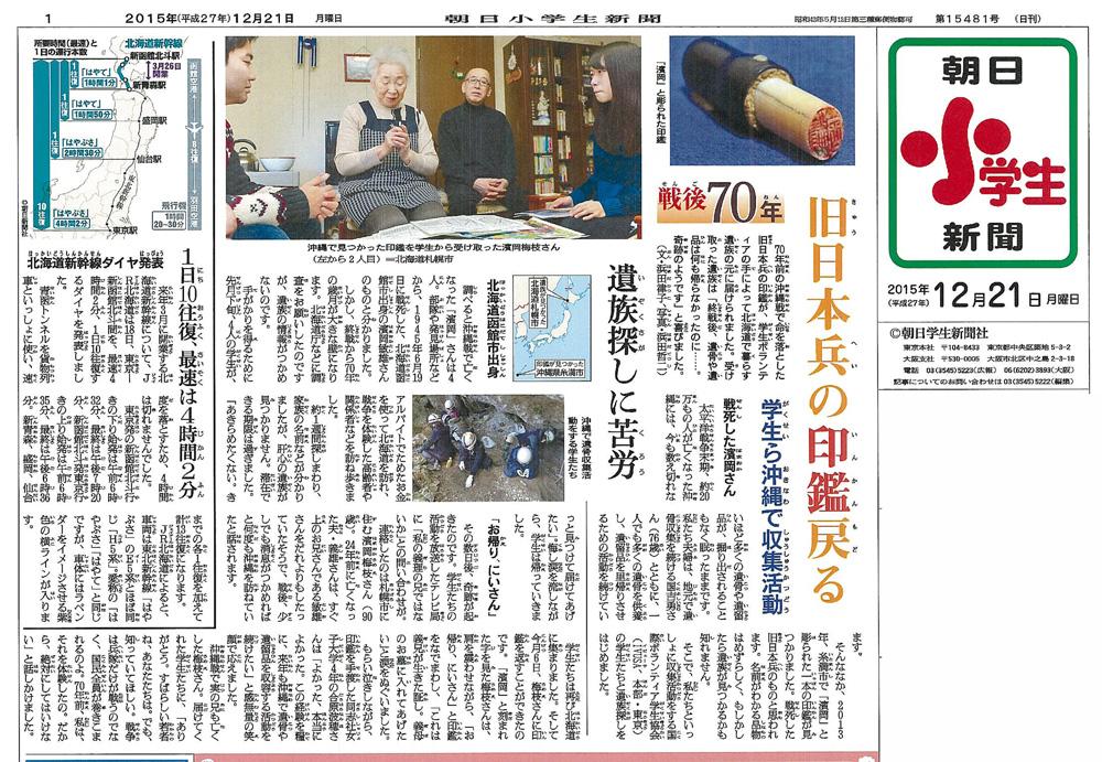 朝日小学生新聞では、寄稿の記事として掲載してくれた