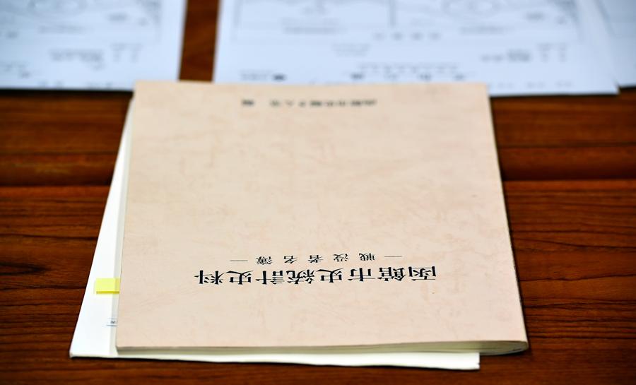 函館市役所が所蔵する戦没者の名簿