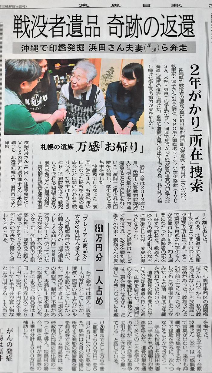 青森の県紙・東奥日報に掲載された
