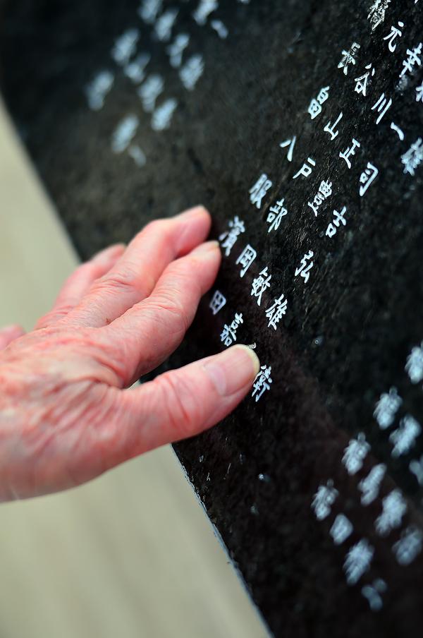 北海道の札幌護国神社にある、慰霊碑の礎に刻まれている戦没者の名前