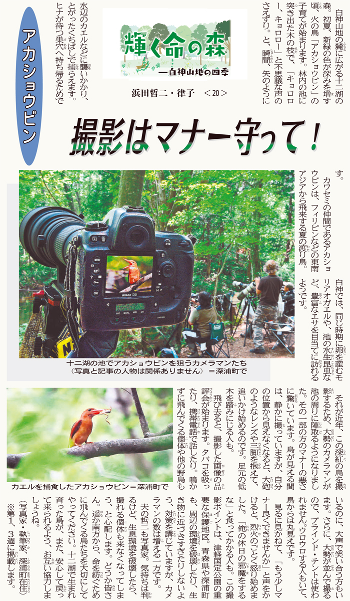 東奥日報「JUNI JUNI」の連載20回目