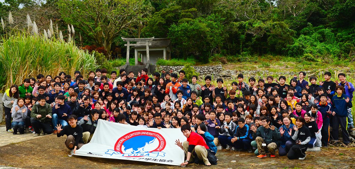 総勢160人以上が参加したIVUSAの学生たち