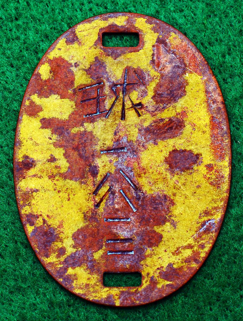 津村さんのメダルが見つかった横から出てきた認識票。第32野戦兵器廠の兵士の物