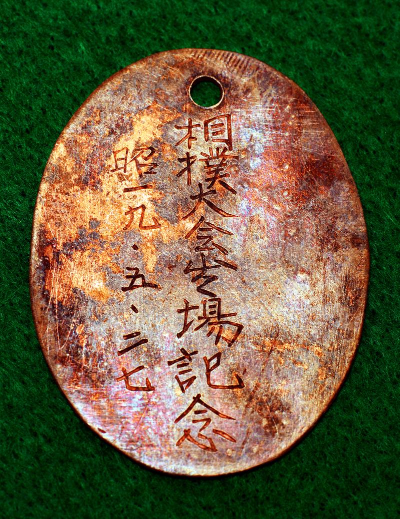 裏面には「相撲大会出場記念」と刻まれている