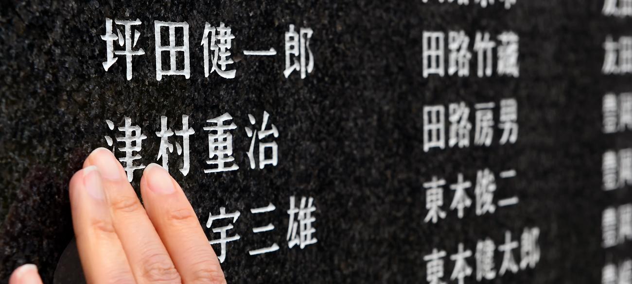 津村さんの名が刻まれた平和の礎の刻銘