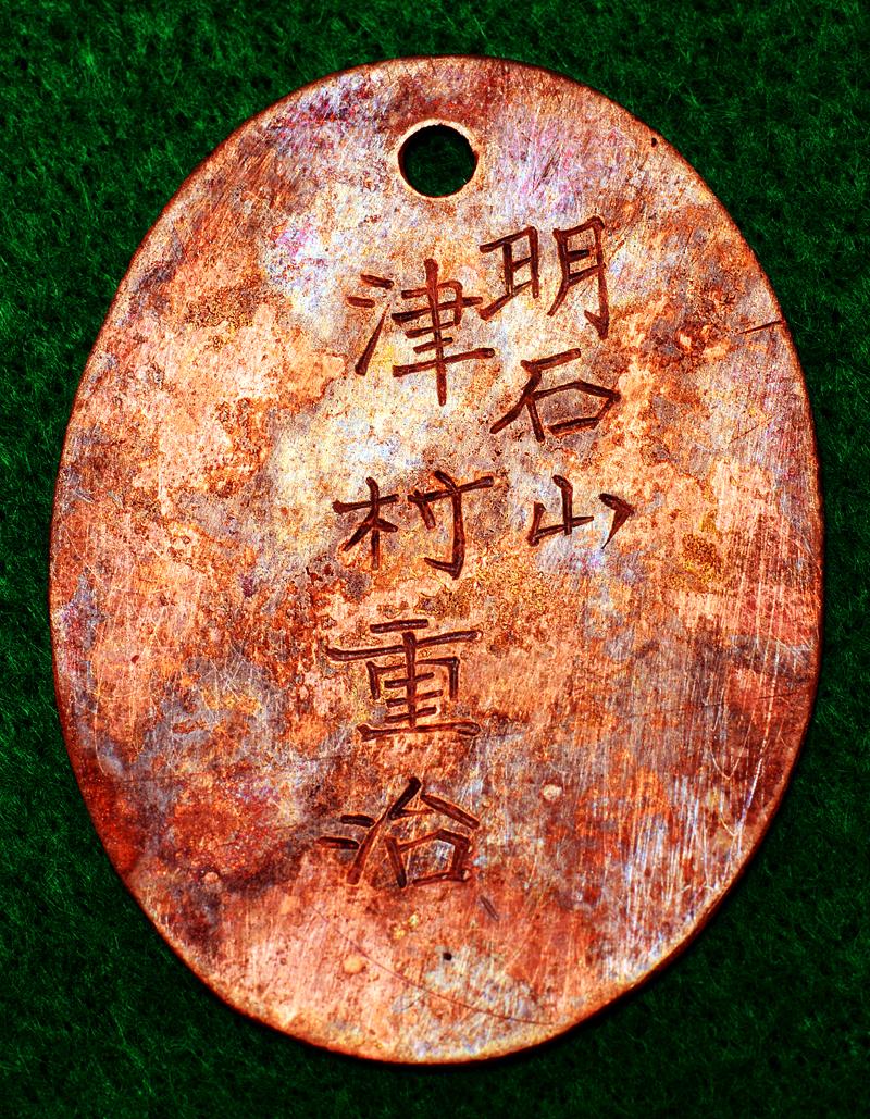 明石山と刻まれた津村重治さんのメダル