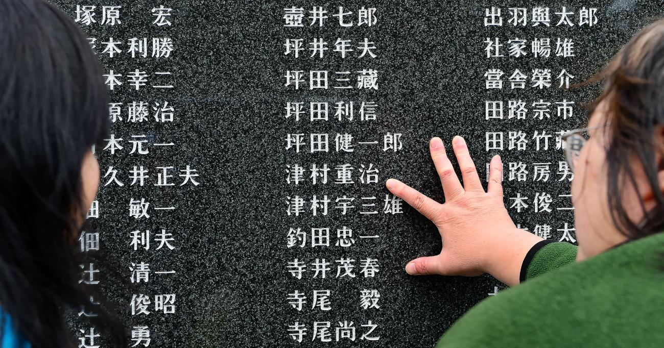 平和の礎に刻まれた戦没者の刻銘。先日、ご遺族の元へ遺留品を届けた津村重治さんの名があった