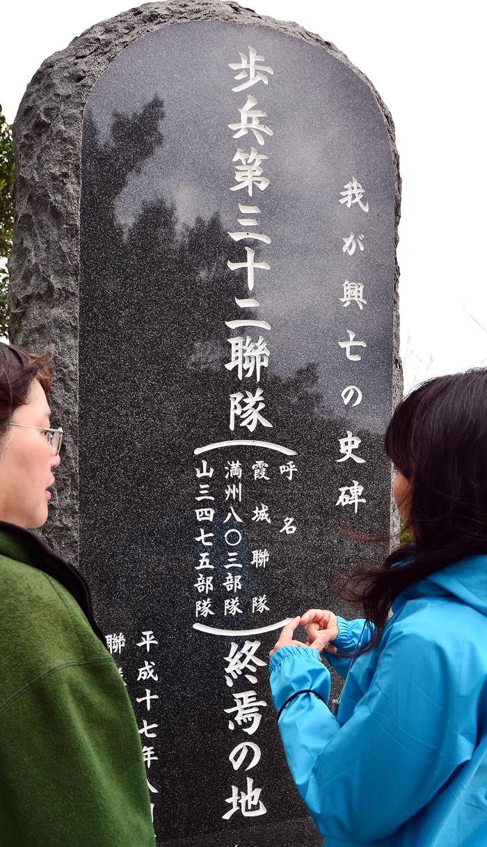 歩兵32連隊の石碑