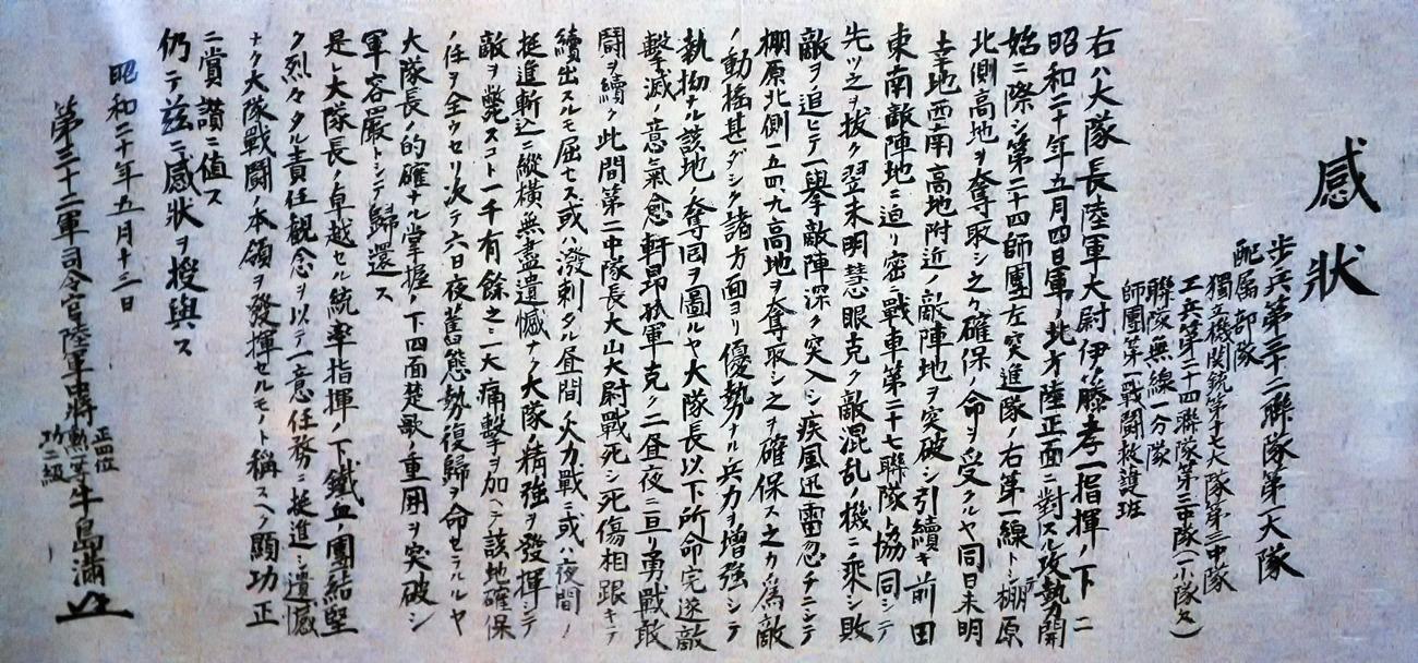 前田高地近くの戦闘で挙げられた武勲への感状