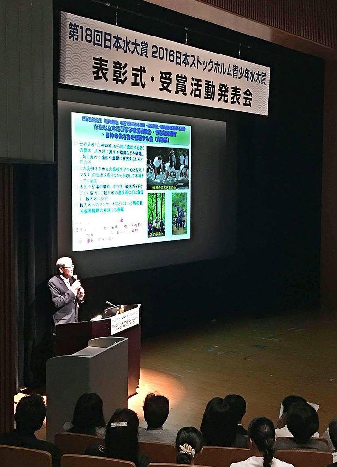 式場で深浦町の活動が紹介された